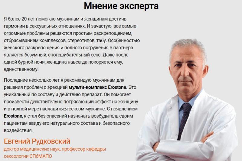 Отзывы врачей и специалистов о препарате Эростон