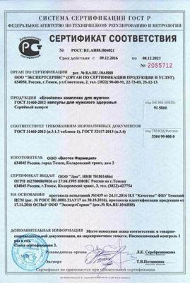 Сертификат оригинального Erostone