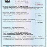 Сертификат препарата Эростон